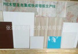 pvc发泡板生产设备 竹木纤维板挤出机 集成墙板制作生产机器厂家