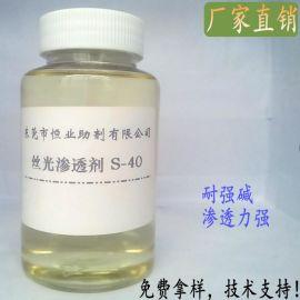 丝光渗透剂S-40