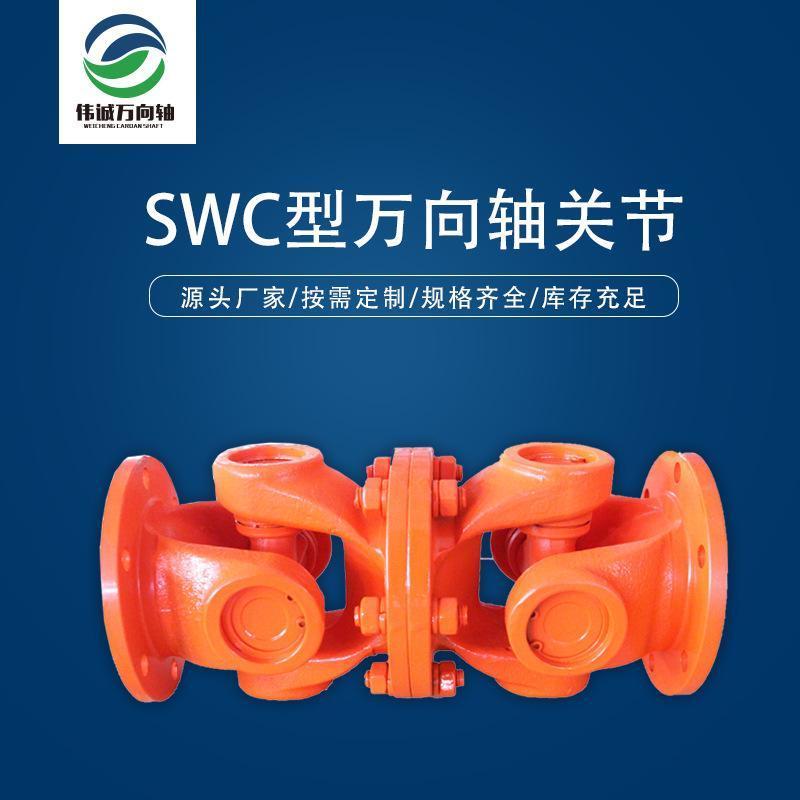 swc250十字万向轴关节,伟诚万向厂家直销万向联轴器关节总成