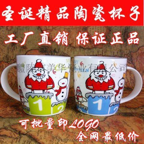 纯白色广告杯情侣对杯圣诞陶瓷杯 欧美圣诞杯 早餐杯可叠杯
