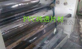 金天成透明度高PVC透明板 PVC胶片 PVC片材无晶点