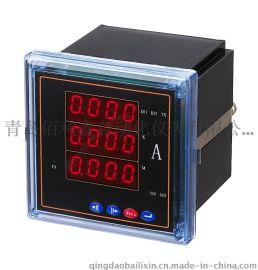 三相组合电流电压表报价 交直流电流电压表 上海厂家品质保证