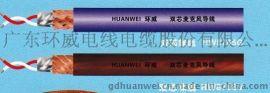 广东环威4.5色差线黑色环保音视频线