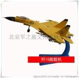 歼-15舰载机模型 大型歼5战斗机模型  军事仿真模型商务礼品定制批发厂家