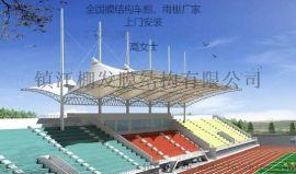 江浙沪免费上门测量安装膜结构体育场馆看台 膜结构看台 膜结构景观棚