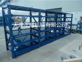 天津模具货架 天津正耀抽屉式模具货架厂 可调式货架