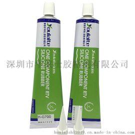 youlaite优莱特 H-G700 硅胶粘硅胶胶水 慢干型耐高温 弹性胶水