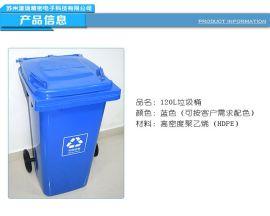 【苏州滏瑞】120L垃圾桶直销 塑料环卫垃圾桶 加厚带盖移动垃圾桶