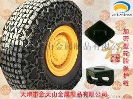 天山加密型轮胎保护链 50装载机保护链铲车防滑链