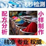飛秒檢測染料配方分析    杭州染料工藝改進