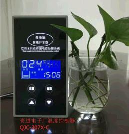 奇进品牌 吧台开水机控制器 饮水机主控电路板 数码表QJC-307X-C