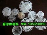 陕西悬浮球填料*污水处理生物悬浮球