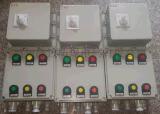 BQD53-10A/20/40/63A防爆电磁启动器
