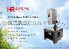 大功率4200W超声波焊接机