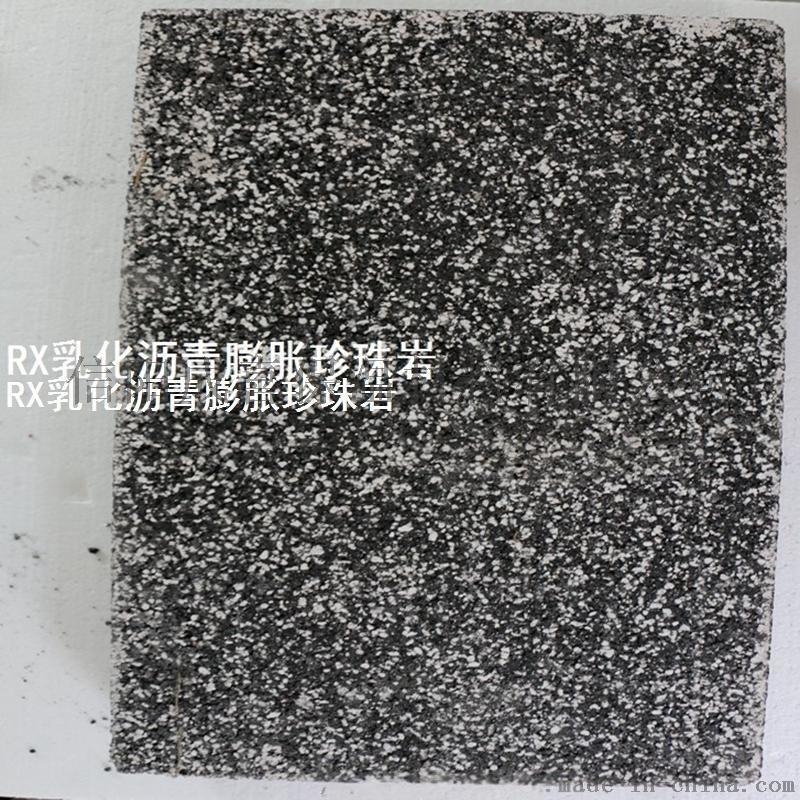 RX乳化瀝青膨脹珍珠岩