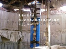 QK粗短型矿用深井潜水泵