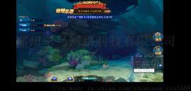 捕鱼王3D宝盈游戏系统定制开发
