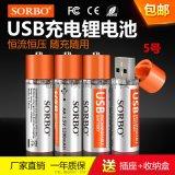 充電電池迴圈使用1.5恆壓5號7號1號電池