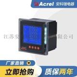 ACR230ELH三相电能表 带谐波测量功能