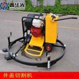 上海浦东新区市政建设井盖切割机井盖圆周切割机效率高