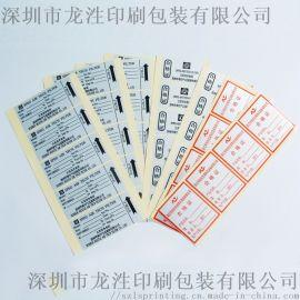 深圳产品标签,产品不干胶印刷设计,封口贴定制