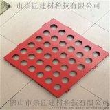随州 定制冲孔铝单板 造型铝单板外墙