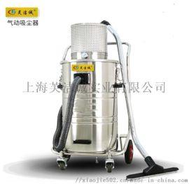 气动吸尘器化工厂用芙洁诚吸尘器