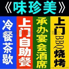 南京冷餐會_南京自助餐上門