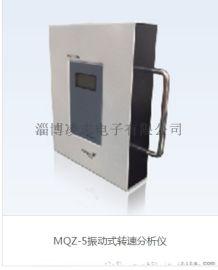 MQZ-5振动式转速分析仪 机动车尾气检测设备