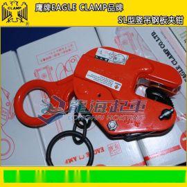 SL型鷹牌豎吊鋼板起重鉗,SL鷹牌鋼板夾鉗/原裝進口
