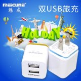 旅充 双USB插口 带色边白色精美充电头
