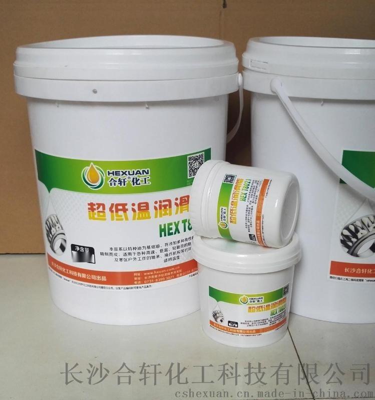 供应-50度低温黄油,户外寒区防冻选合轩低温黄油
