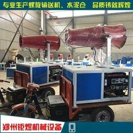 工地除尘雾炮机 喷雾机 环保除尘风送式 喷雾降尘机