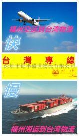福州到台湾货运专线3日达