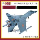 合金飞机模型  军事飞机模型  飞机模型批发 飞机模型制造 高仿真飞机模型厂家 飞机模型定制  1: 48歼16飞机模型