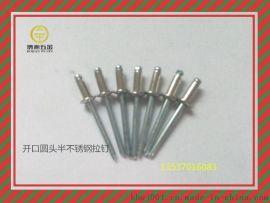 GB12618开口圆头半不锈钢抽芯铆钉4.0*10