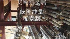 合金工具钢批发 **合金工具钢生产商联系方式 艾锐斯供