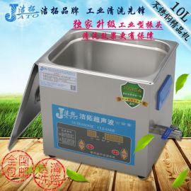 洁拓牌五金超声波清洗机 适用于医疗 实验室 研究院