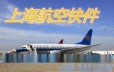 上海机场货运公司