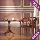 洽谈椅实木框架厂家定制中式宾馆酒店套房出口外贸批发圆茶桌