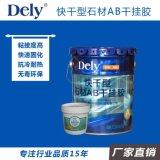 厂家直销 得力(DELY)快干型AB干挂胶  快速固化 防腐环保