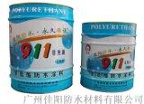 广州佳阳聚氨酯防水涂料屋顶地下室防水涂料厂家直销