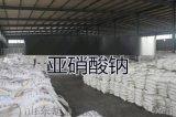 山東亞硝酸鈉生產廠家 國標亞硝酸鈉優勢供應商