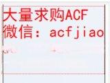 回收ACF胶,收购ACF胶,求购ACF胶