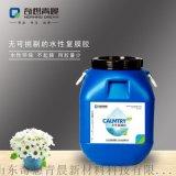 水性冷复胶厂家直销 复膜胶价格 冬季型水性复膜胶厂家