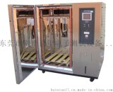 太阳能光伏组件湿冷冻试验箱