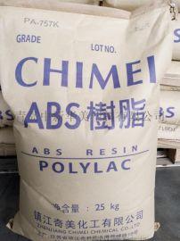 镇江奇美 pa-757K abs塑料原料