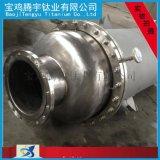 加工鈦換熱器 鈦列管式蒸發器 鈦管殼式冷凝器 冷卻器