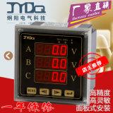JY-42K3V三相電壓表炯陽電氣數顯表報警協議