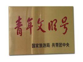 西安不锈钢标牌生产厂家【价格电议】